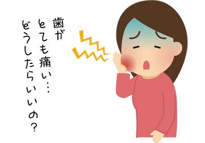 眠れないほど激しい歯痛! 効果的な応急処置は?