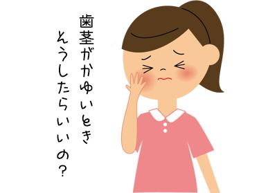 歯茎がかゆい時どうしたらいいの?