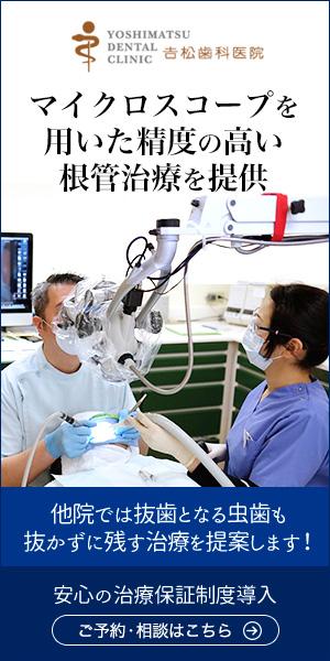 マイクロスコープを用いた精度の高い根管治療を提供