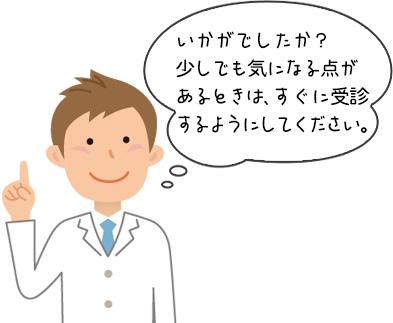 歯根嚢胞の症状や原因、治療法などのまとめ