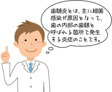 歯髄炎の基礎知識についてのまとめ