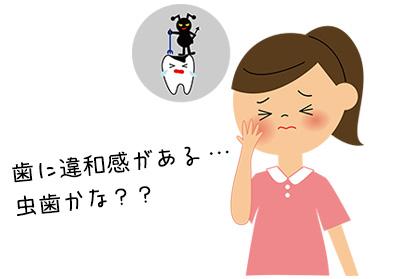 歯がムズムズする違和感の原因は?