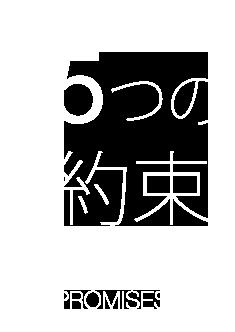 5つの約束